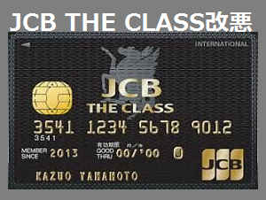 JCB THE CLASSが再び改悪