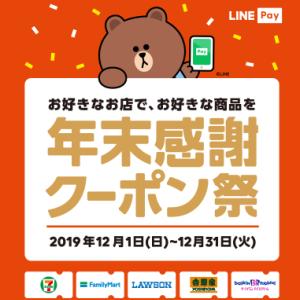 LINE Payが年末感謝クーポン祭りを開催。残高0円の人でも利用できます!