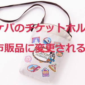 東京ディズニーリゾート・バケーションパッケージのチケットホルダーがパーク販売品に変更される。
