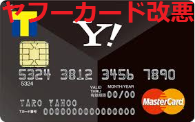Yahoo! JAPANカードが改悪。PayPayやnanacoへのチャージがTポイント付与対象外に