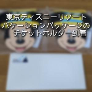 東京ディズニーリゾート・バケーションパッケージのチケットホルダー到着