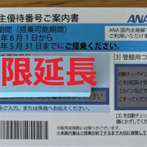 ANAが株主優待券の期限延長を発表