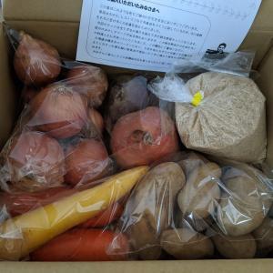 北海道真狩村の野菜をお取り寄せ