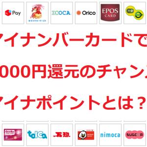 マイナンバーカードがあれば5000円還元のチャンス。マイナポイントとは?