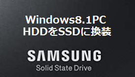 Windows8.1搭載ノートPCのHDDをSSDに換装