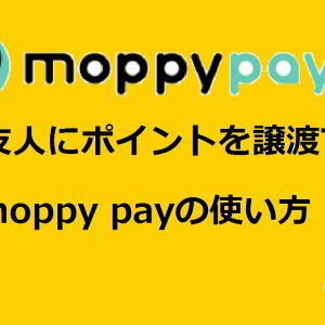 モッピーのポイントを家族や友人に譲渡できるmoppy payの使い方