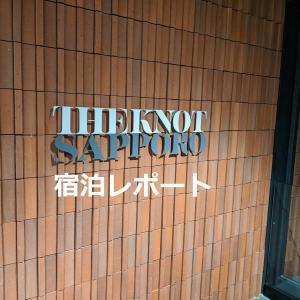 2020年8月1日オープンのTHE KNOT SAPPOROへ宿泊