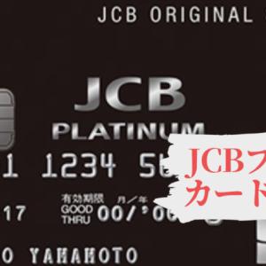 JCBプラチナカードの解約方法と確認事項