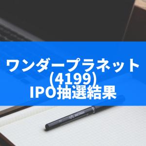 ワンダープラネット(4199)のIPO抽選結果