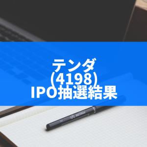 テンダ(4198)のIPO抽選結果