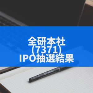 全研本社(7371)のIPO抽選結果