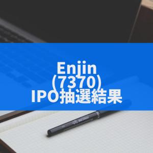 Enjin(7370)のIPO抽選結果