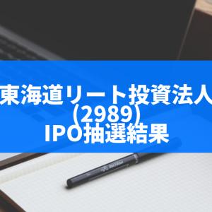 東海道リート投資法人(2989)のIPO抽選結果