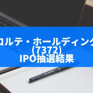 デコルテ・ホールディングス(7372)のIPO抽選結果