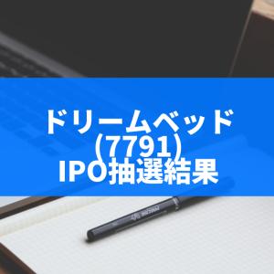 ドリームベッド(7791)のIPO抽選結果
