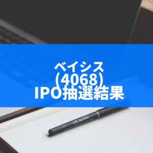ベイシス(4068)のIPO抽選結果