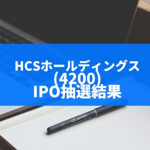 HCSホールディングス(4200)のIPO抽選結果