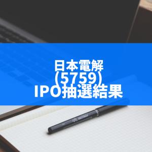 日本電解(5759)のIPO抽選結果