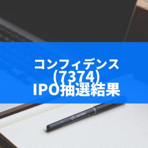 コンフィデンス(7374)のIPO抽選結果