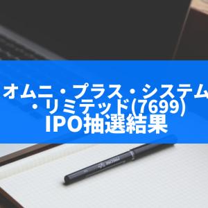 オムニ・プラス・システム・リミテッド(7699)のIPO抽選結果