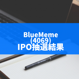 BlueMeme(4069)のIPO抽選結果