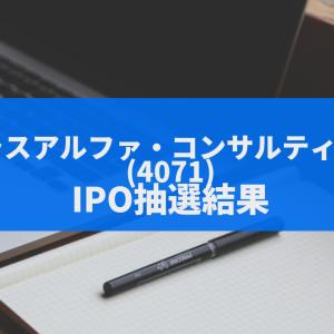 プラスアルファ・コンサルティング(4071)のIPO抽選結果