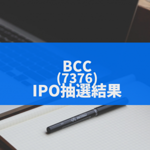 BCC(7376)のIPO抽選結果
