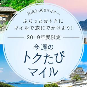 羽田や中部から新千歳へ3,000マイルで行ける!ANAのトクたびマイル