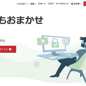 【中国在住者必見】信頼度No.1VPNのExpressVPNをガチで使ってみたレビュー