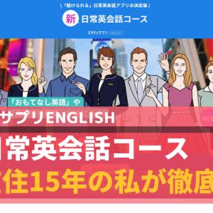 【英語学習】スタディサプリENGLISH 新日常英会話コースの魅力・効果・学習法を徹底解説!
