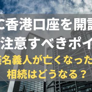 日本在住者がHSBC香港口座を開設する際に注意すべきポイント。口座名義人が亡くなったら相続はどうなる?