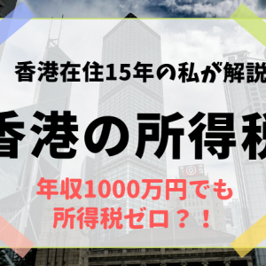 年収1000万円でも所得税ゼロ!?香港の所得税をわかりやすく解説!