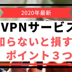 VPNサービスの基本:知らないと損するポイント3つ