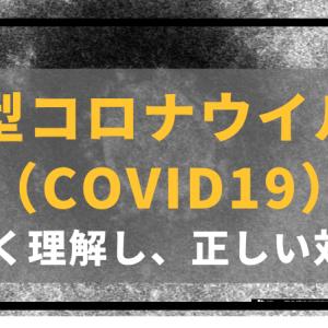 新型肺炎(新型コロナウイルス/COVID19)とSARSの違い、正しい対処法とは?