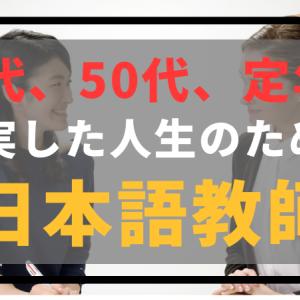 40代や50代、定年後でも人材が求められている、日本語教師で第二の人生を歩む