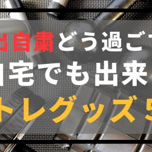 【自宅で筋トレ】初心者用おすすめ筋トレグッズ5点、女性にもおすすめ!