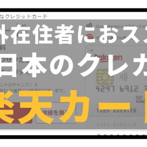 海外在住の私が日本のクレジットカードを作った方法 (楽天カードが絶対おススメ!)