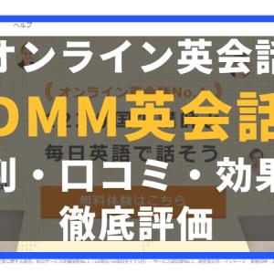 オンライン英会話「DMM英会話」 評判や口コミ・効果、料金プランをわかりやすく解説!