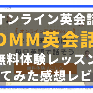 「DMM英会話」の無料体験レッスンを受けてみた。海外在住・外資系で働く私がその内容と感想をレビュー!