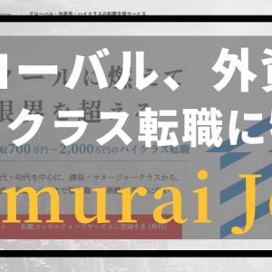外資系・海外転職のハイクラス転職ならSamurai Job(サムライジョブ)。