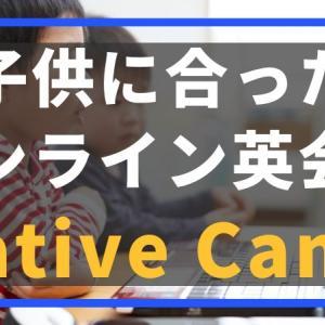 【実体験】子供のオンライン英会話でおすすめはNative Camp(ネイティブキャンプ)!
