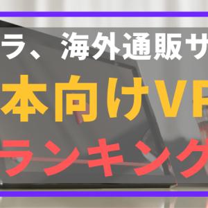 【韓ドラ好き・海外通販サイト利用者必見!】2021年最新版!日本向けVPNランキング!