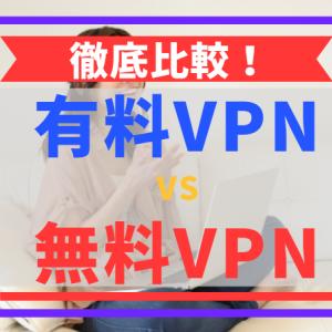 【VPN徹底比較】有料VPN vs 無料VPN → 安全性・スピード:有料VPN、とりあえず利用:無料VPN