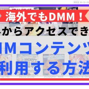 海外からアクセスできないDMMコンテンツをVPNで解決!