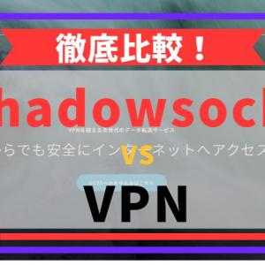 【VPN徹底比較】Shadowsocks vs VPN 特徴と違いを分かりやすく解説!