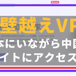 日本で中国の動画サイトにアクセス!おススメ回国(逆壁越え)VPN