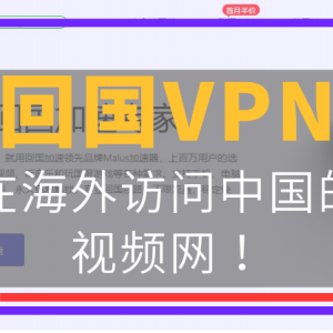 想在海外访问中国的视频网! 推荐回国(翻墙)VPN