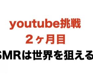 youtube投稿2ヶ月目ASMRは世界を狙える!?