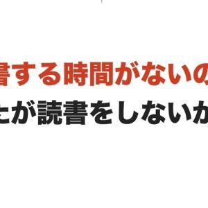 【おすすめ本】多読の効果で1,500円が15万円になる、レバレッジ・リーディング
