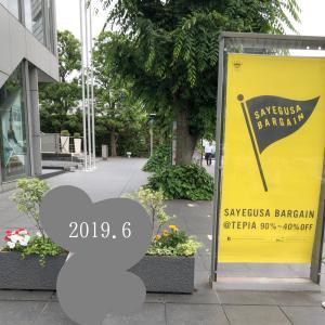 SAYEGUSA BARGAIN 2019年6月 ゆっくりお買い物を楽しめる良質なファミリーセール